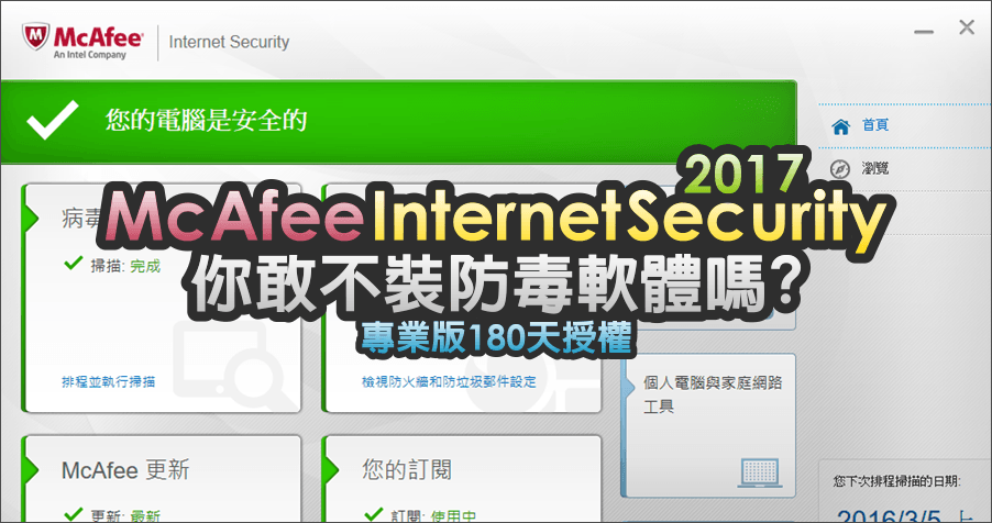 McAfee Internet Security 2016 免費授權