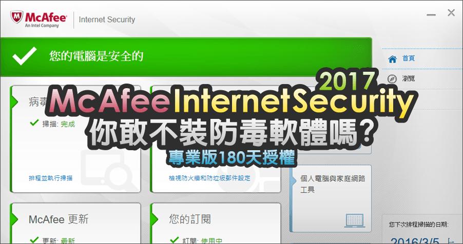 【限時免費】McAfee Internet Security 2017 防毒軟體你敢不裝嗎?專業版 180 天授權