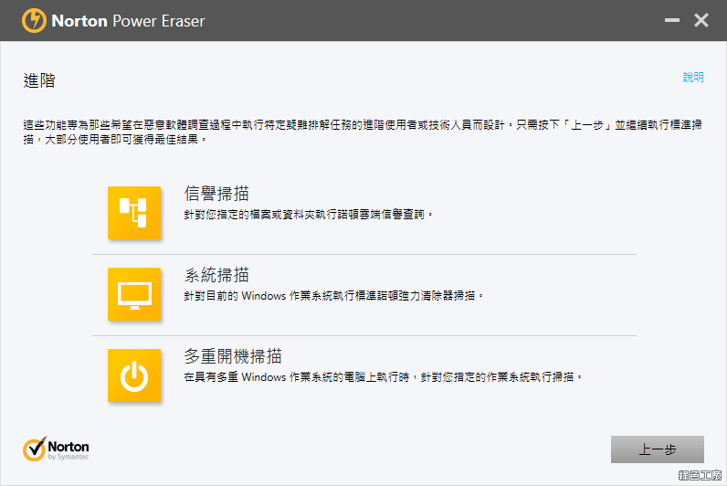 Norton Power Eraser 諾頓清除大師