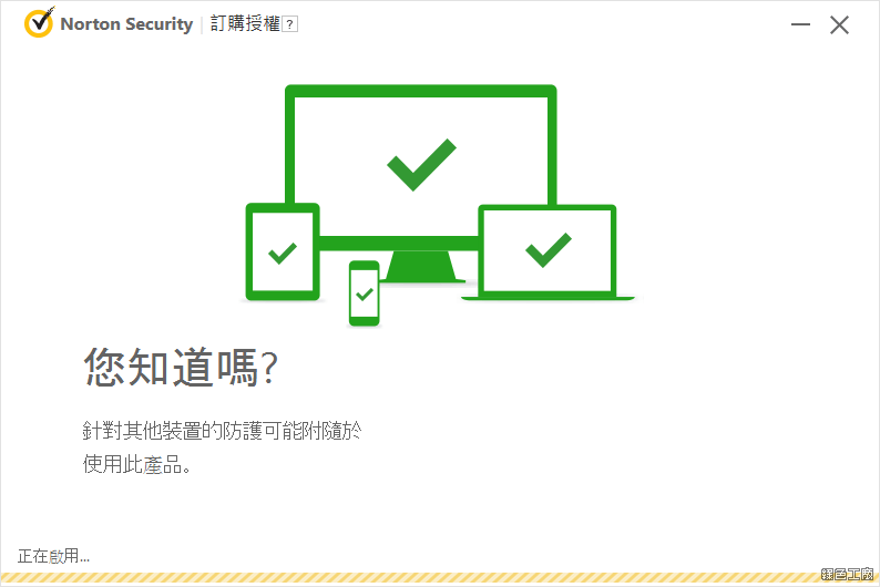 Norton Security 2017 限時免費