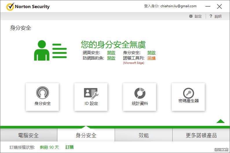 Norton Security 2017 限時免費