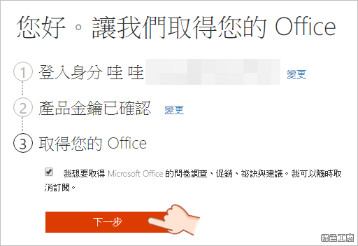 Office 專業版 2016 eBay 優惠價格 Office Pro Plus 2016
