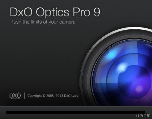 DxO OpticsPro 9 專業相片編輯工具限時免費