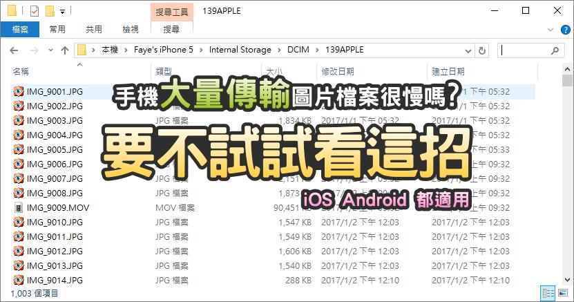 iPhone、Android 大量傳輸備份照片速度很慢