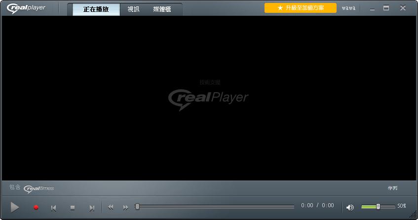 那些年我們用過的 RealPlayer