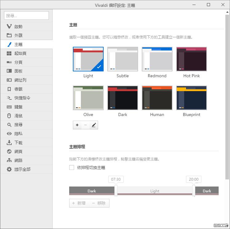 Vivaldi 瀏覽器設定