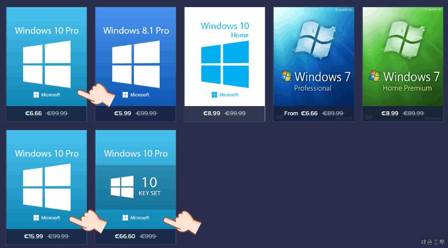 Windows 10 Pro 優惠價格