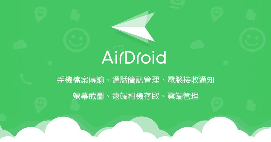 AirDroid Android 手機管理相簿、簡訊、通話工具,雲端管理工具