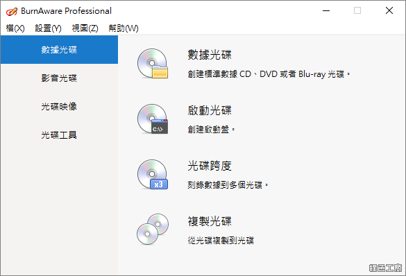 BurnAware Professional 限時免費
