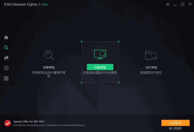 IObit Malware Fighter 免安裝版下載