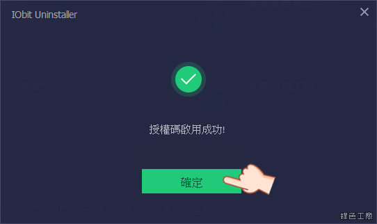 IObit Uninstaller 6 Pro 限時免費 License