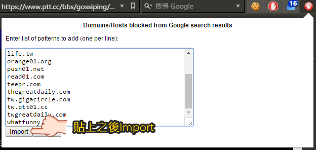 Personal Blocklist by Google 封鎖內容農場搜尋結果