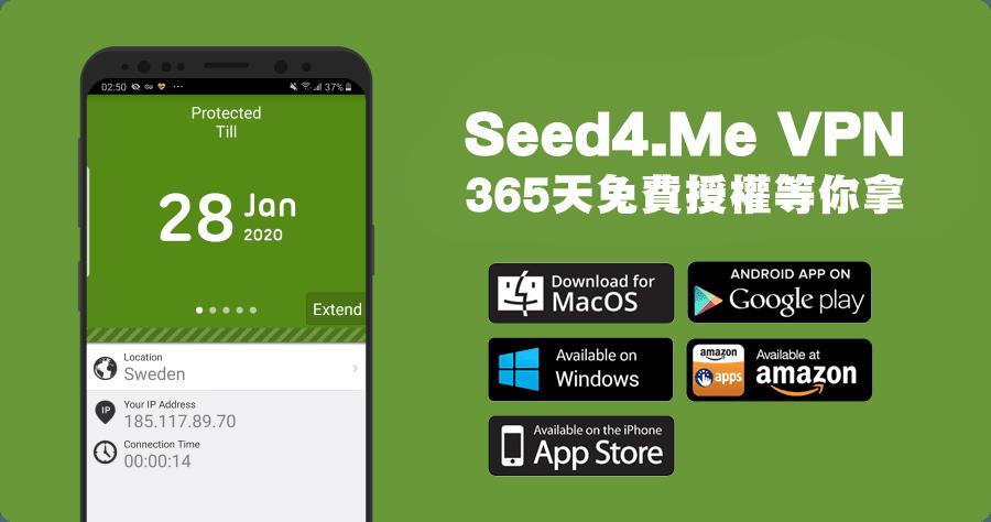 Seed4.Me VPN 限時免費
