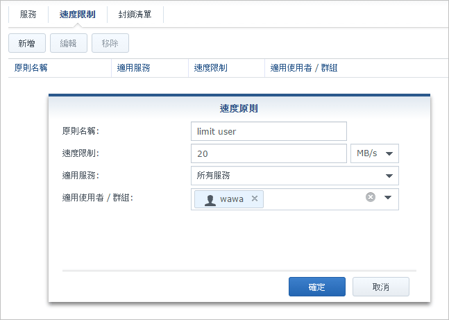 Synology RT2600ac 開箱評測 Synology VPN Plus