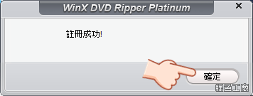 WinX DVD Ripper Platinum 限時免費序號 License