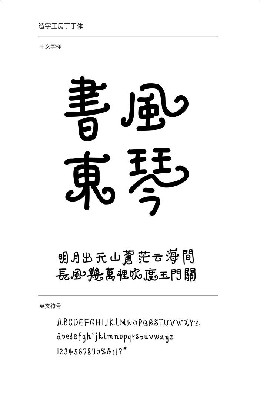 造字工房丁丁體