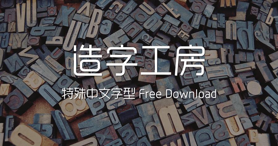 造字工房 99 種特殊中文字型免費下載