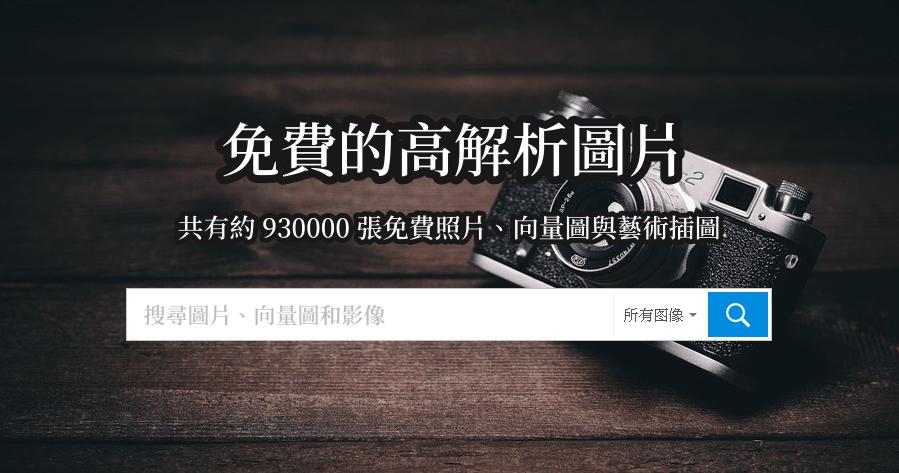 Pixabay 線上免費圖片庫