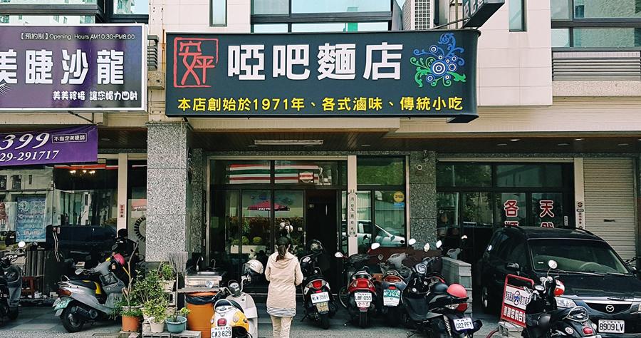 【台南】啞吧麵店人氣旺,吃乾麵配小菜一定要的啊!辣椒也是經典