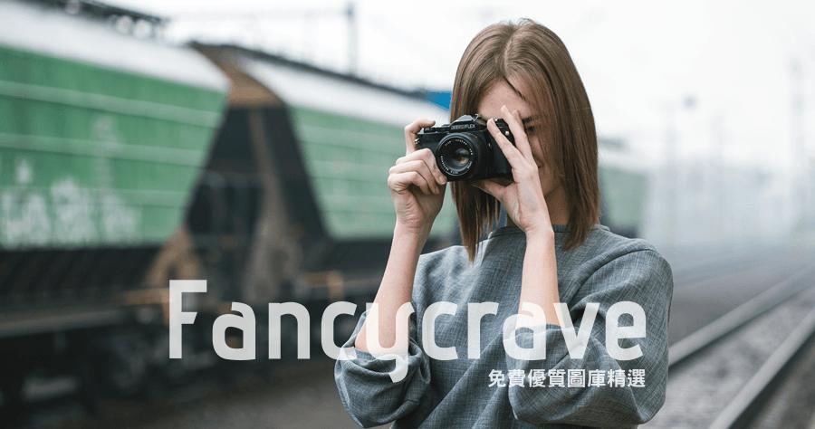 Fancycrave 免費圖庫精選,重質不重量&精挑細選的極品