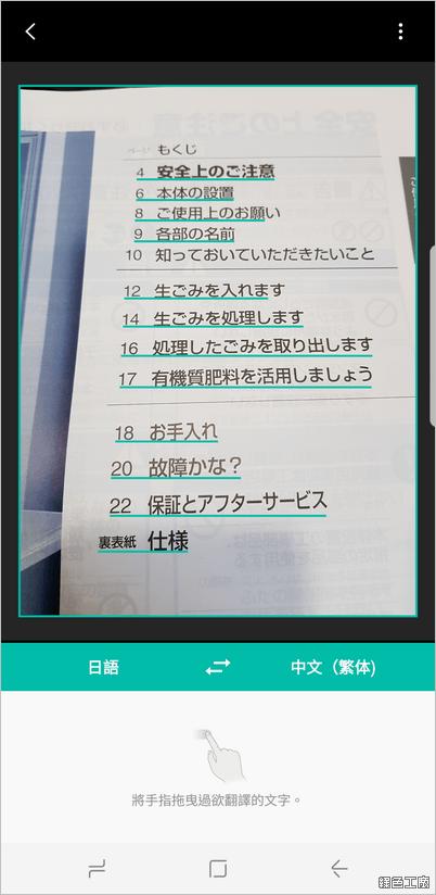Samsung Galaxy S8+ 開箱評測