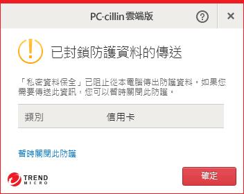 趨勢科技 PC-cillin 2017 雲端版