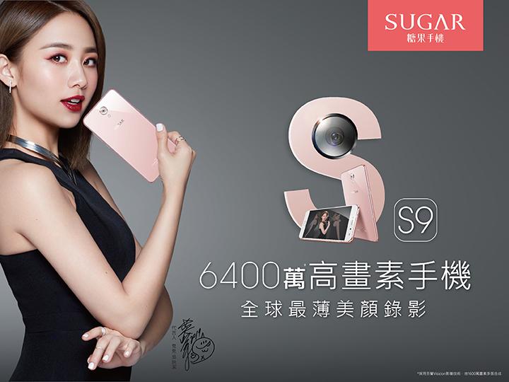 SUGAR S9 規格售價