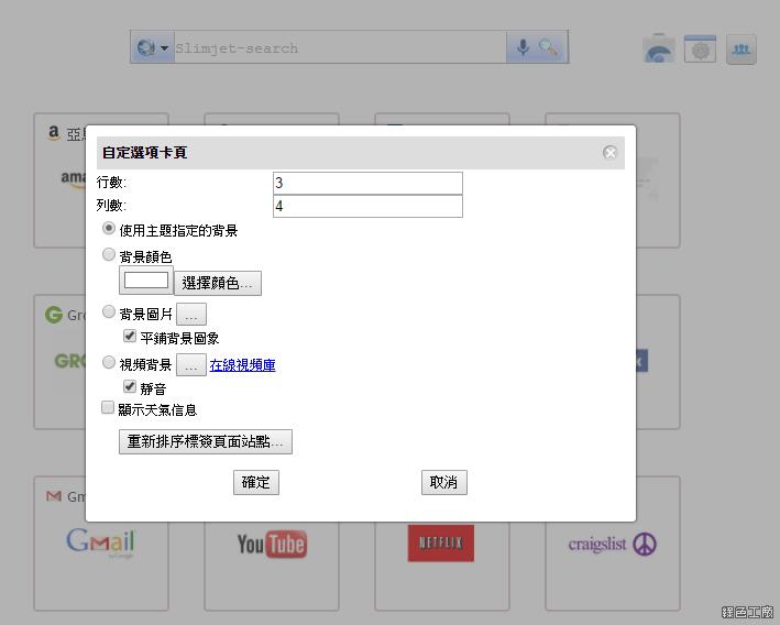 Slimjet 風之影瀏覽器