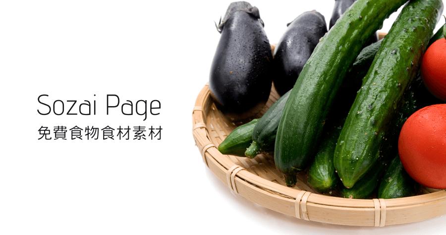 Sozai Page 食物素材免費圖庫