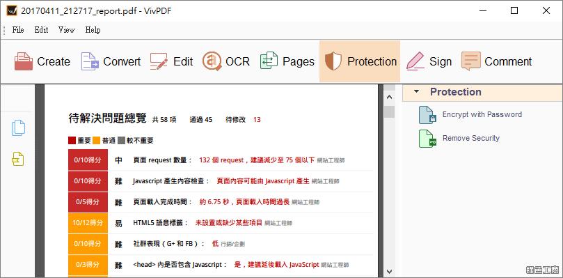 VivPDF Editor PDF 編輯器推薦