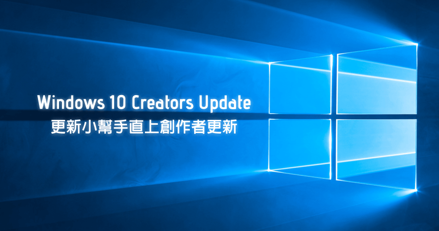 Windows 10 Creators Update 創作者更新