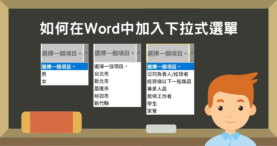 Word 如何加入下拉式選單
