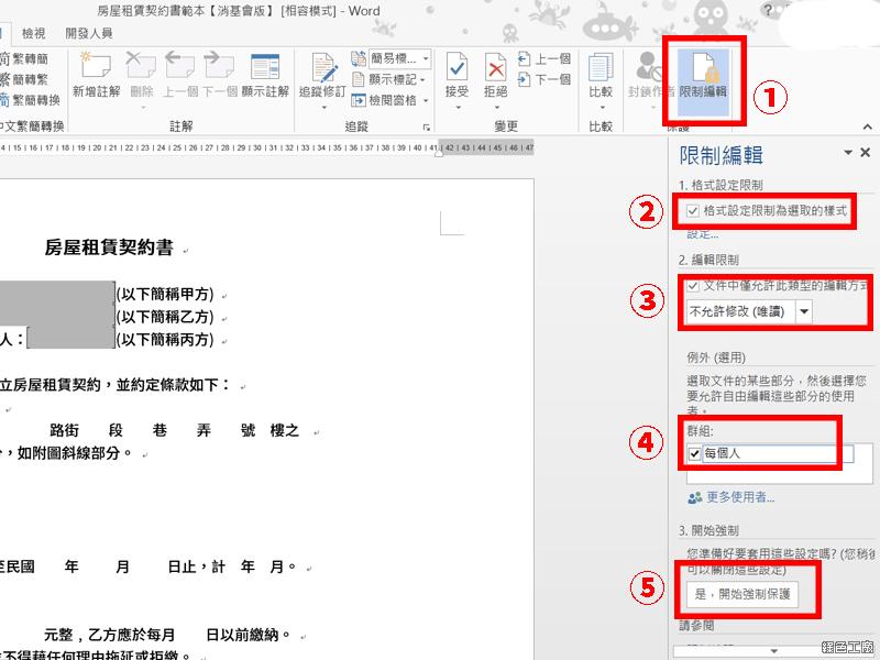 Word 限制編輯教學