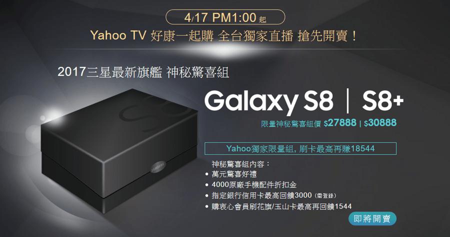 Galaxy S8/S8+ Yahoo 購物中心