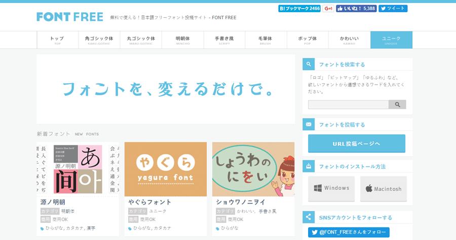 日本免費字型下載