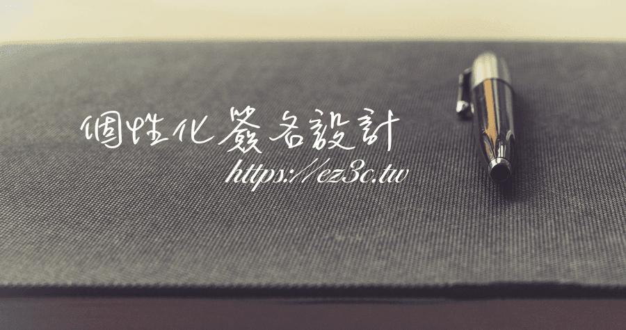 線上英文藝術簽名產生器