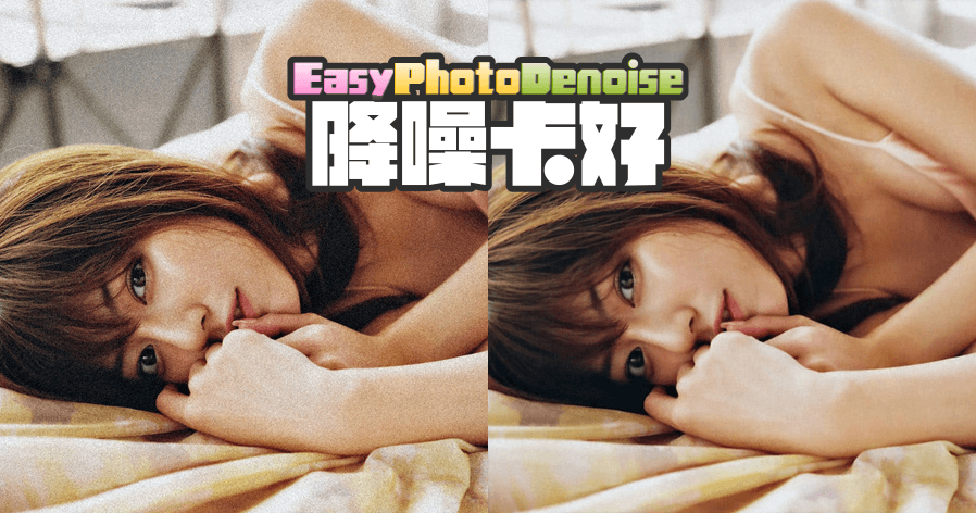 Easy Photo Denoise 圖片降噪