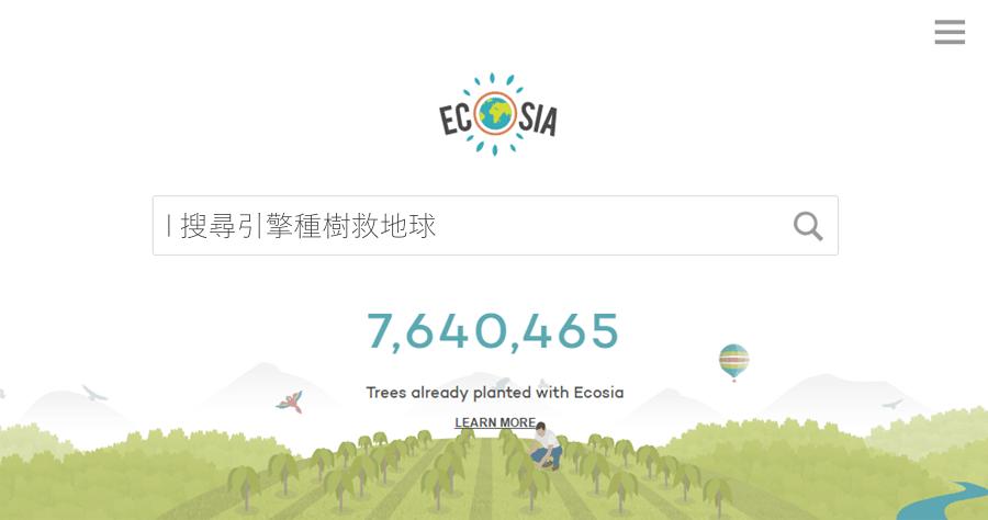 Ecosia 搜尋引擎種樹救地球