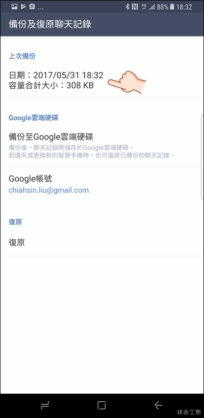 Android LINE 完全備份無痛轉移