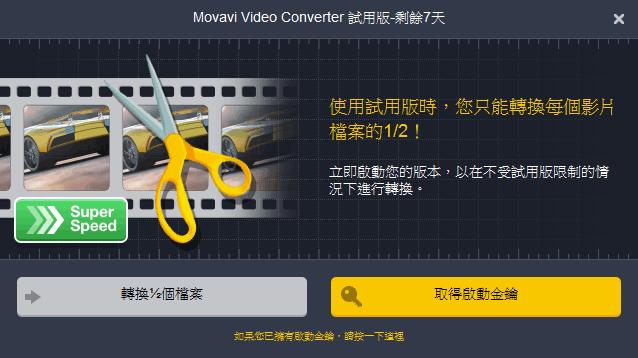 Movavi Video Converter 影片無損剪裁與無損轉檔