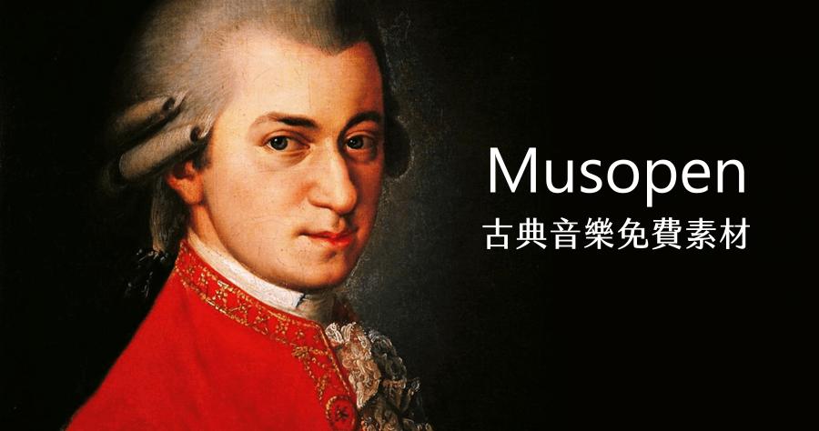 Musopen 古典音樂素材庫免費下載