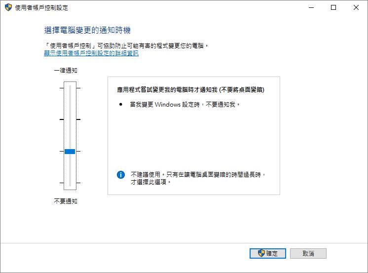 使用者帳戶控制設定 電腦變更通知