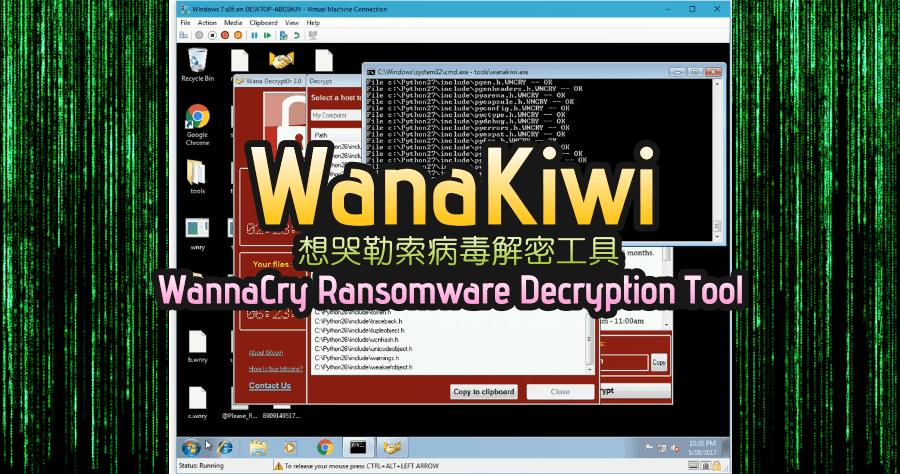 WannaKiki 解密工具 WannaCry 檔案勒索