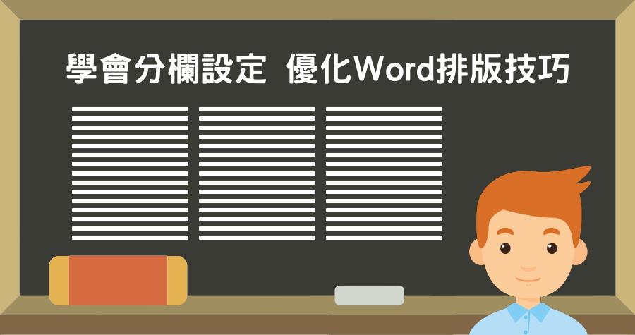 Word分欄設定,優化Word排版技巧