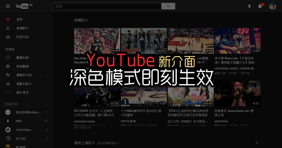 立刻啟用 YouTube 新風格深色模式