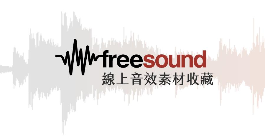 Freesound 環境音效