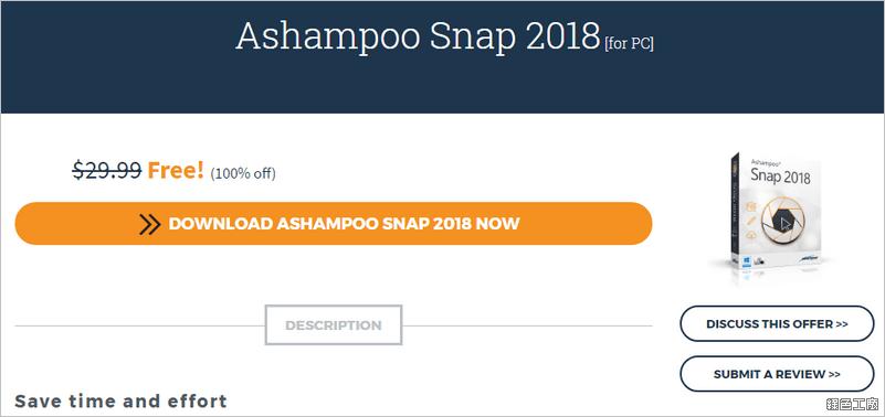 Ashampoo Snap 2018 限時免費