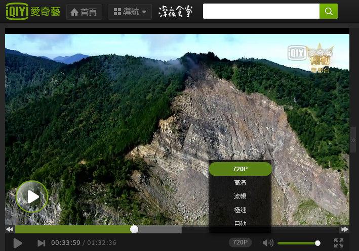 看見台灣 線上看