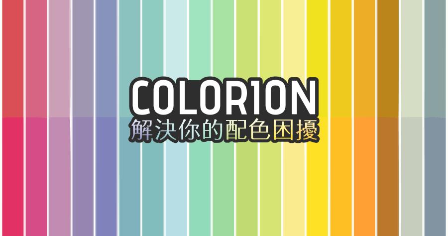 COLORION
