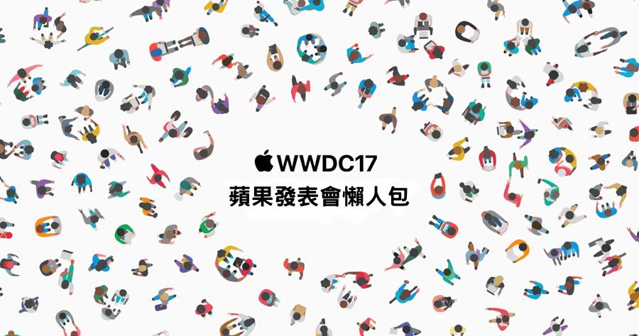 WWDC 2017 蘋果發表會懶人包
